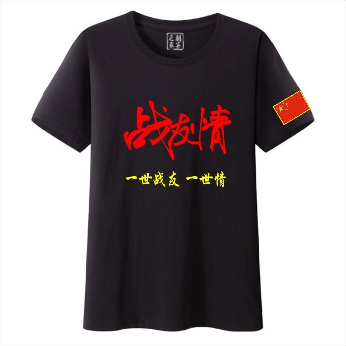 八一文化衫