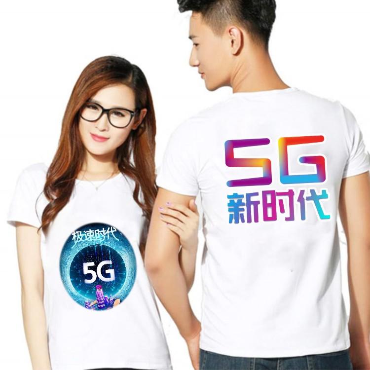中国移动5G极速时代广告马甲定制款式图2