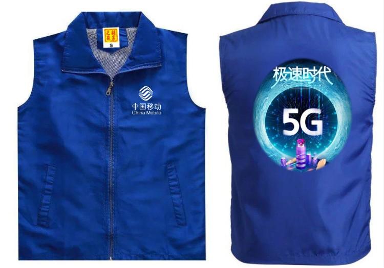 中国移动5G极速时代广告马甲定制款式图4