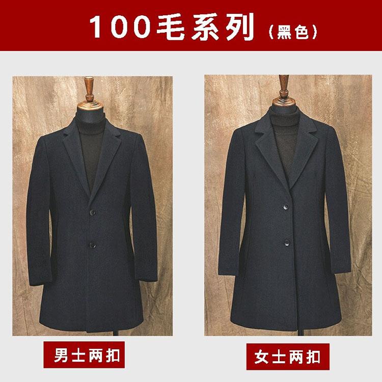 高档羊毛大衣