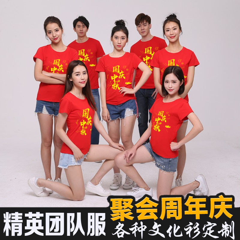 国庆文化衫爱国T恤图