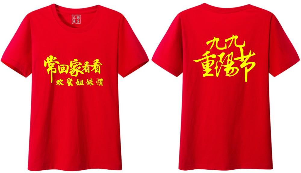 回娘家T恤印字敬老9月9日重阳节文化衫款式图