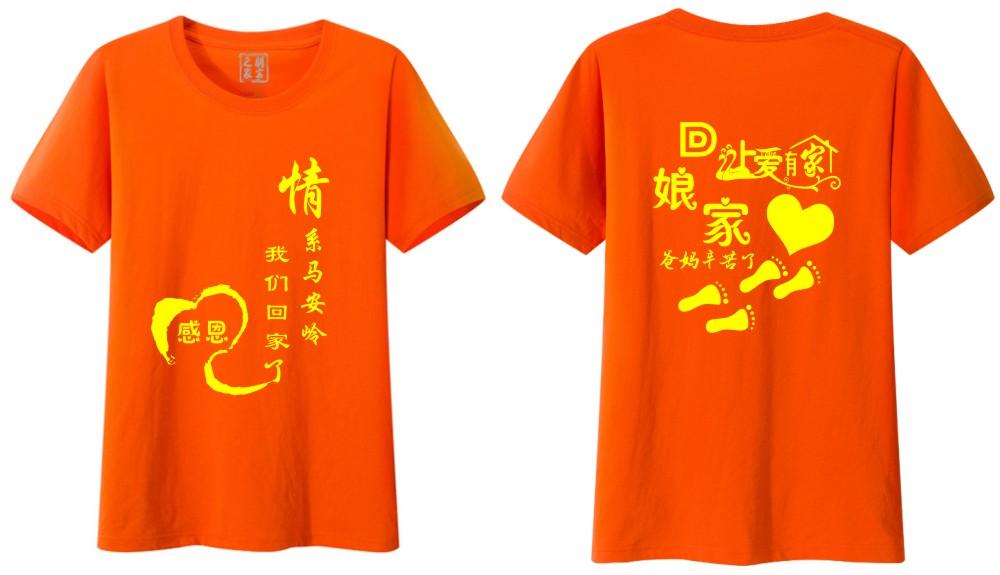 回娘家T恤印字敬老9月9日重阳节文化衫款式图3