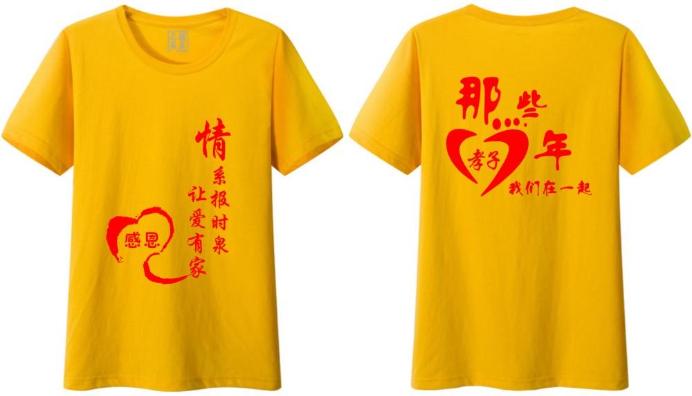 回娘家T恤印字敬老9月9日重阳节文化衫款式图2