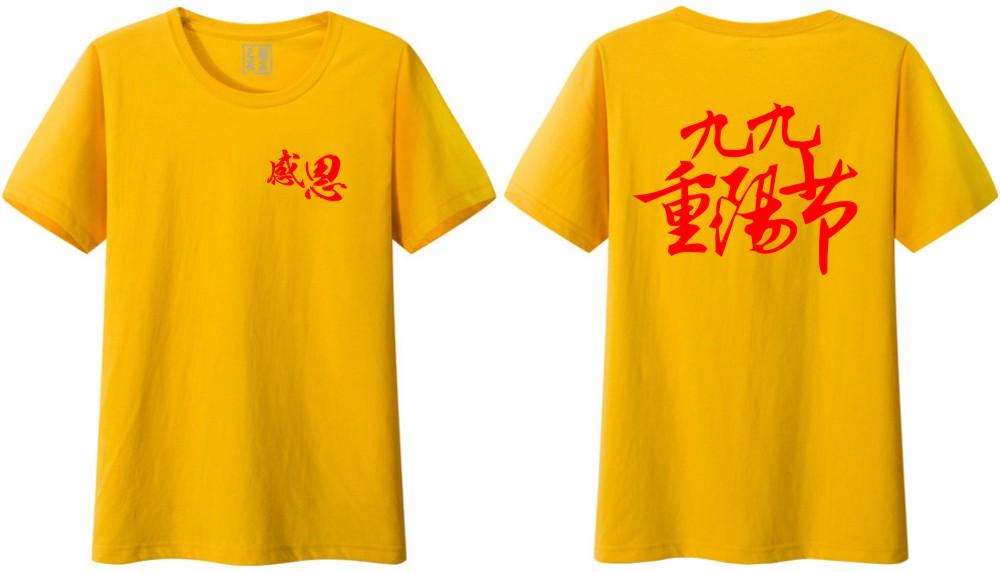回娘家T恤印字敬老9月9日重阳节文化衫款式图4