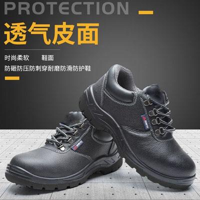 劳保鞋防砸防刺耐油耐酸碱工作鞋