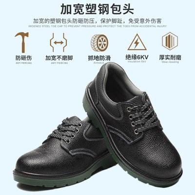 劳保鞋6KV绝缘鞋电工鞋防砸安全鞋