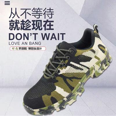 劳保鞋迷彩休闲运动鞋防砸工作鞋