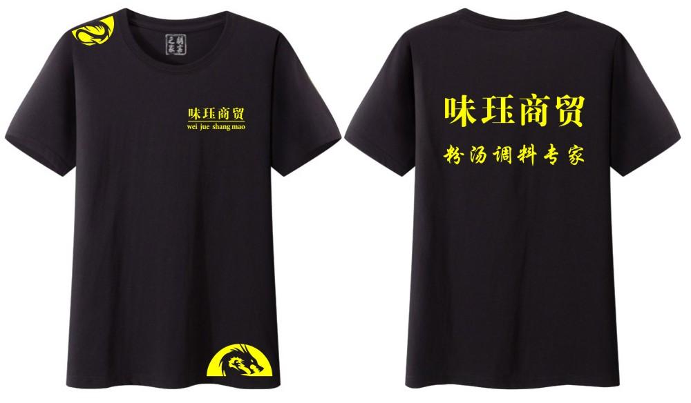 味珏商贸粉汤专家工作服T恤款式图