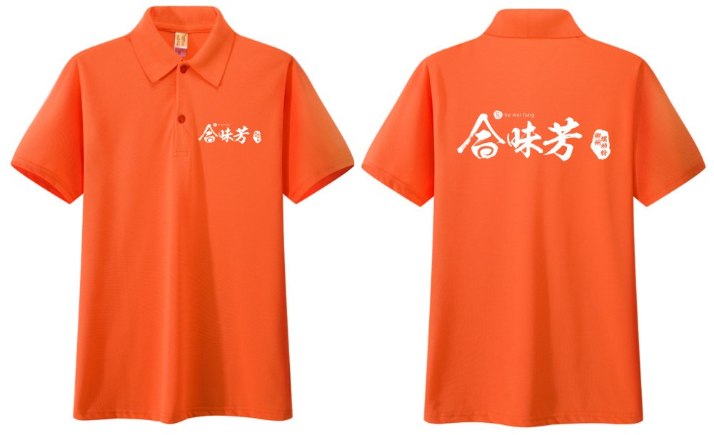 合味芳螺蛳粉厂工作服T恤款式图