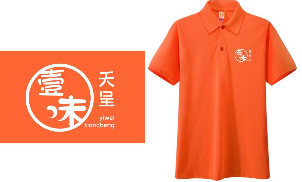 壹味天呈螺蛳粉厂工作服T恤款式图