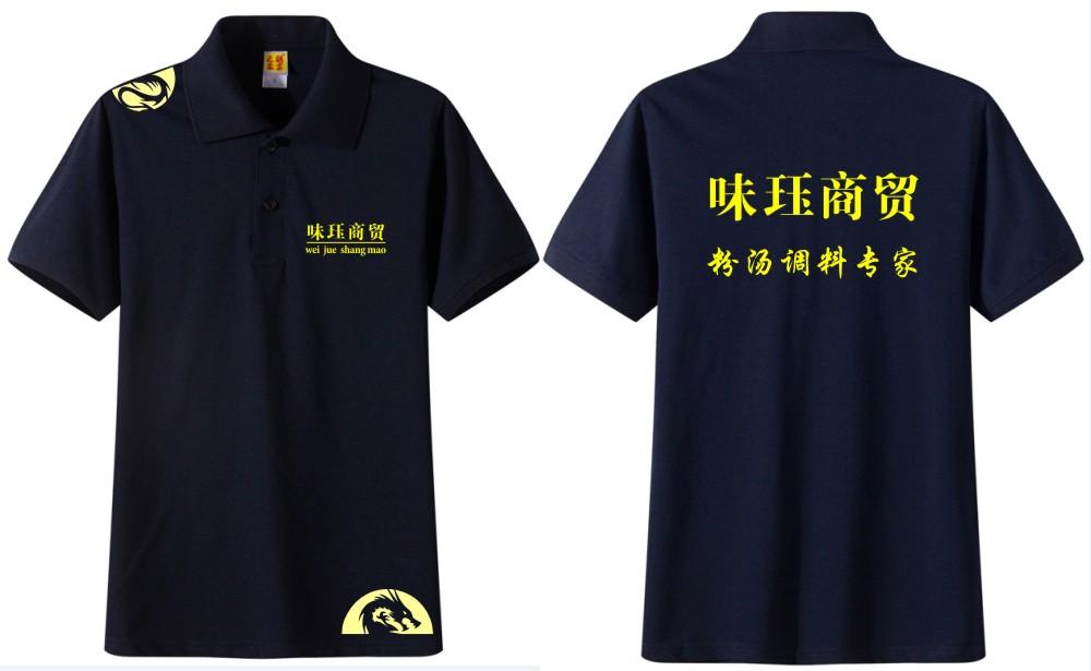 苏龙味珏商贸粉汤专家工作服T恤款式图