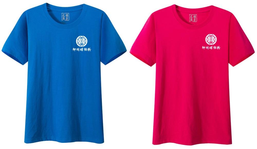 柳州螺蛳粉厂工作服T恤款式图