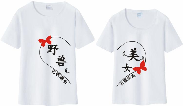 情侣T恤图1