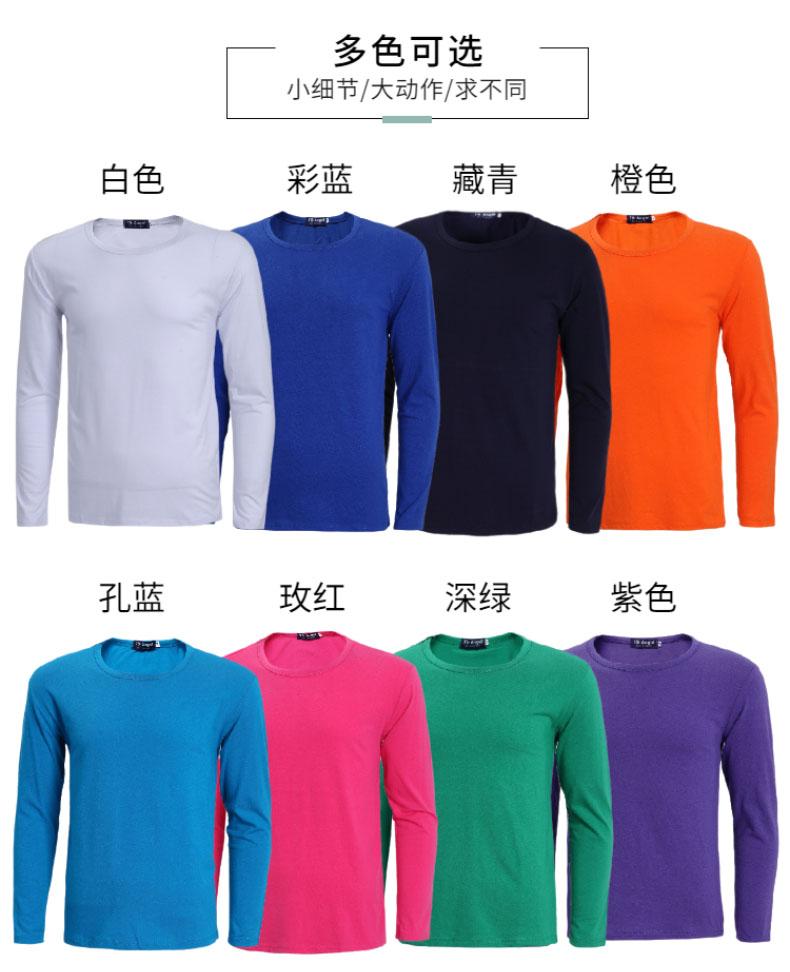 长袖T恤颜色图1