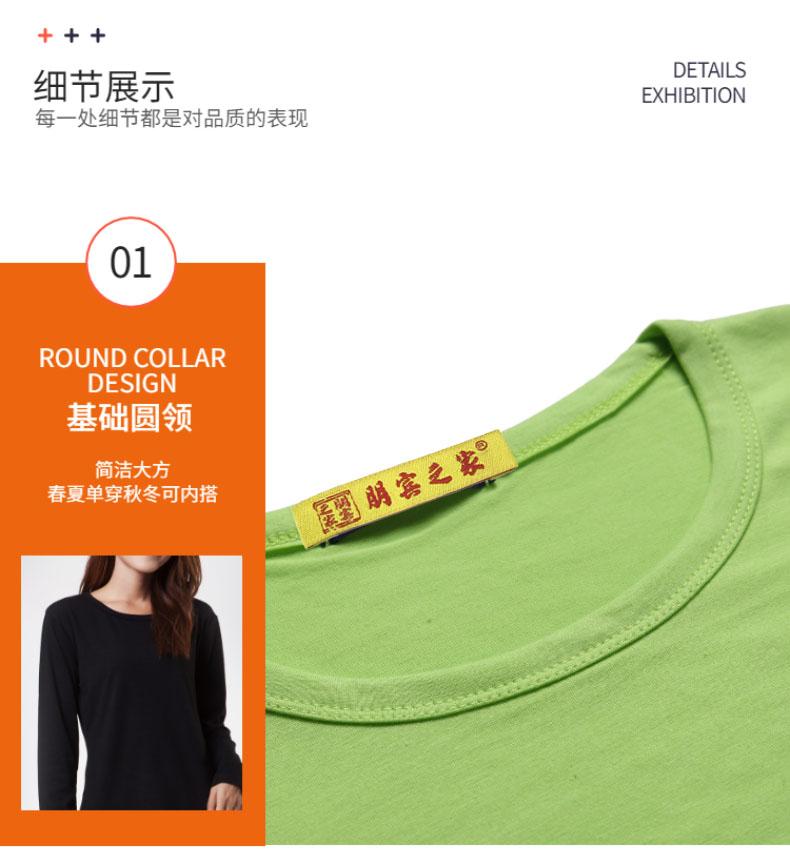 长袖T恤领口细节图