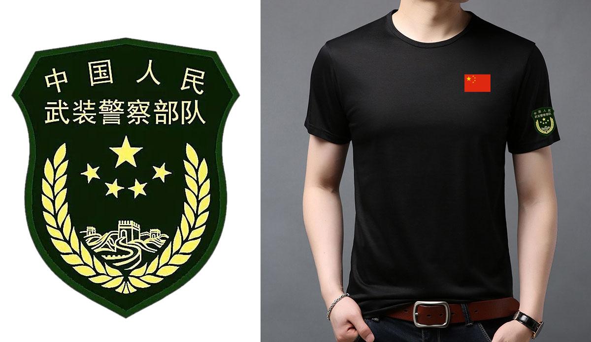 武警T恤图3