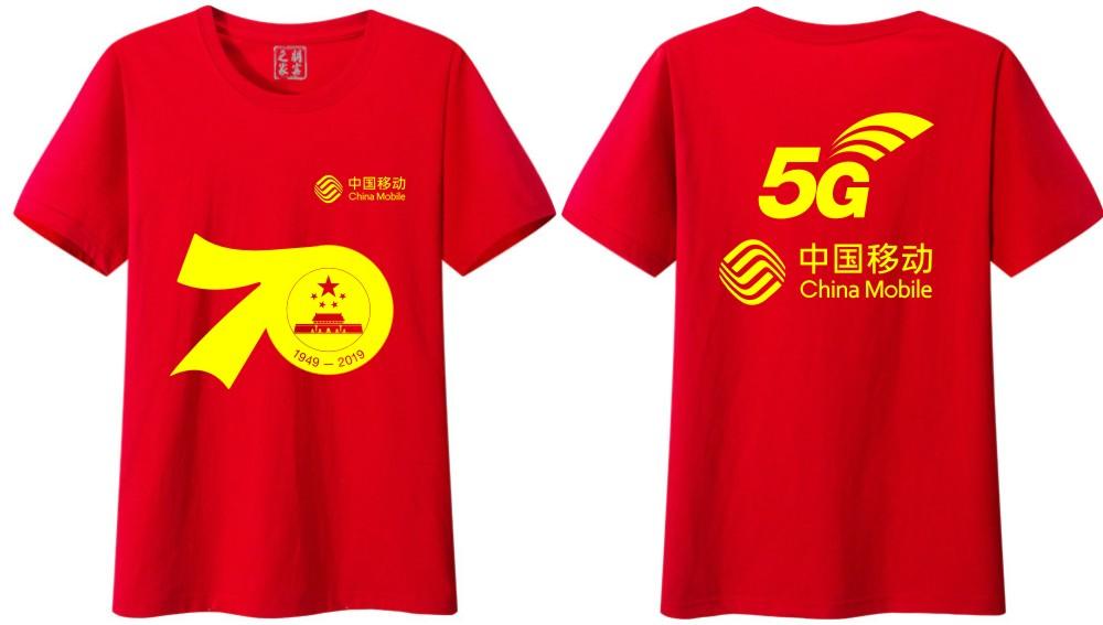 中国移动5G宣传衫款式图
