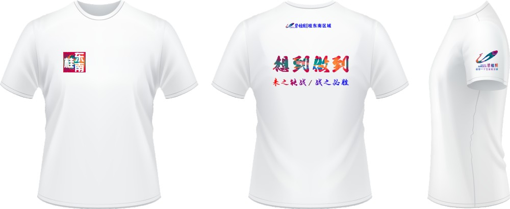桂东南碧桂园宣传衫款式图