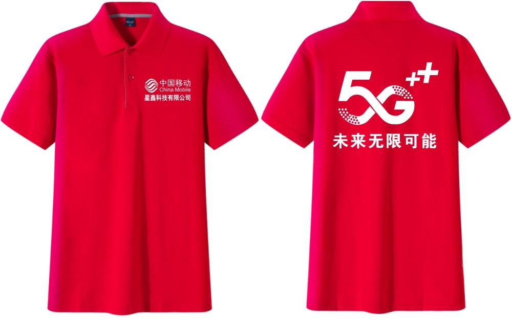 未来无限可能5G宣传衫款式图