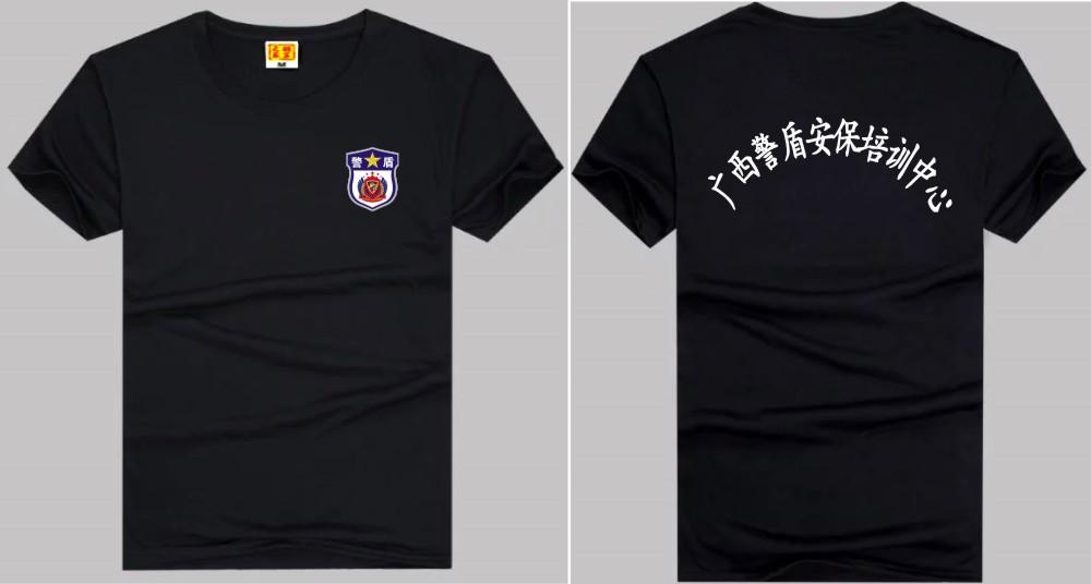 广西警盾安保培训中心宣传衫款式图