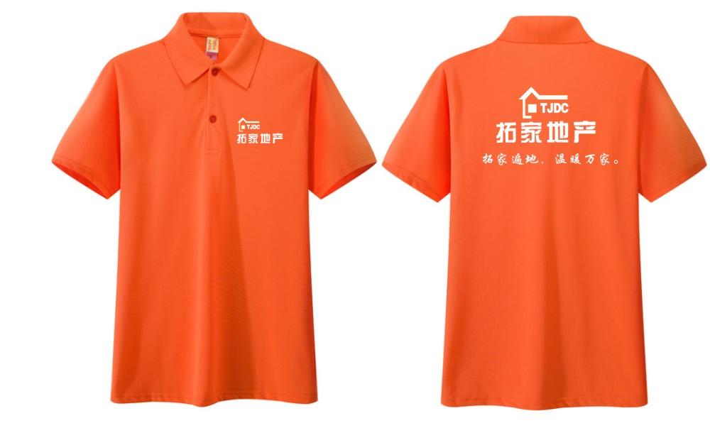 拓家地产宣传衫款式图