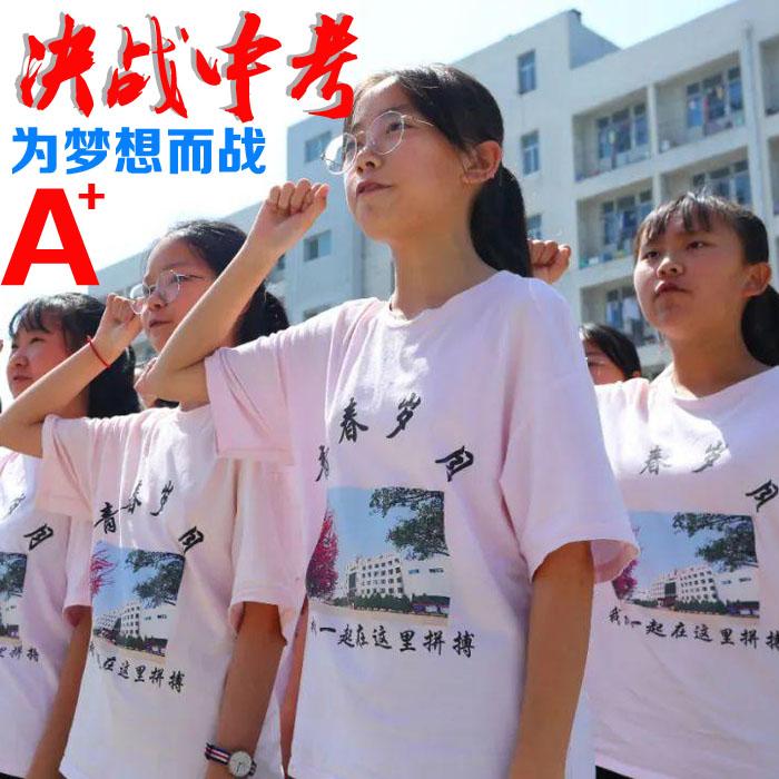 决战中考誓师大会T恤免费印字款式图
