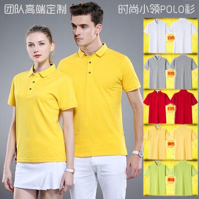 高端定制T恤POLO衫时尚小领