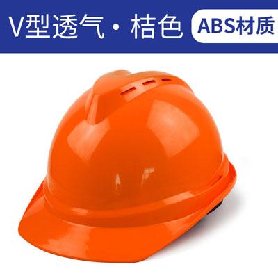 安全帽橙色ABS材质V型工作帽