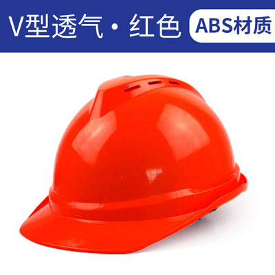 安全帽大红色ABS材质V型工作帽