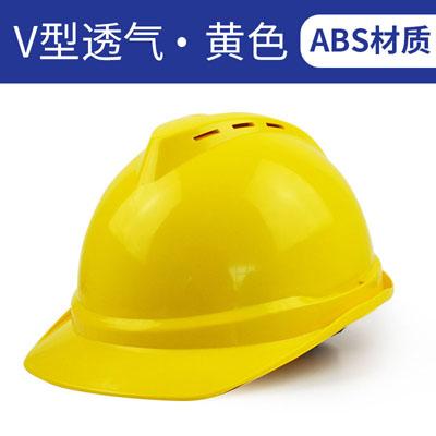安全帽黄色ABS材质V型防护帽