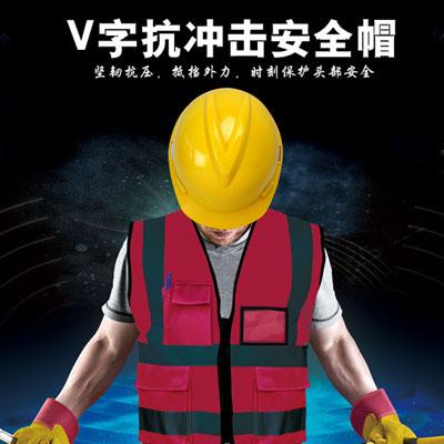 劳保安全帽ABSV型抗冲击劳保帽