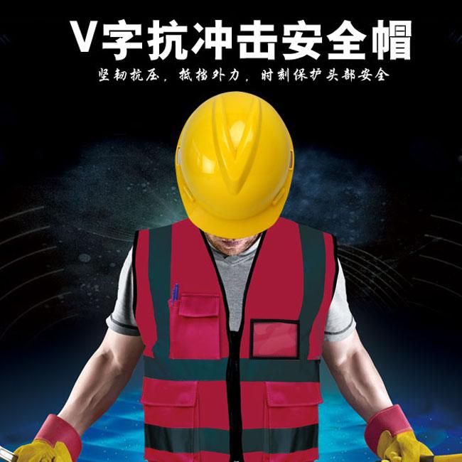 劳保安全帽ABSV型抗冲击劳保帽款式图