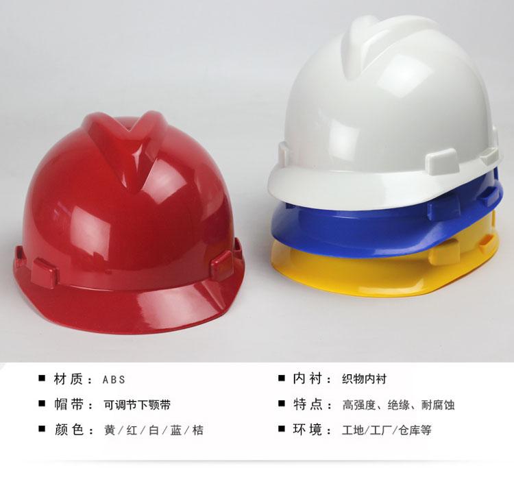 劳保安全帽ABSV型抗冲击劳保帽款式图2