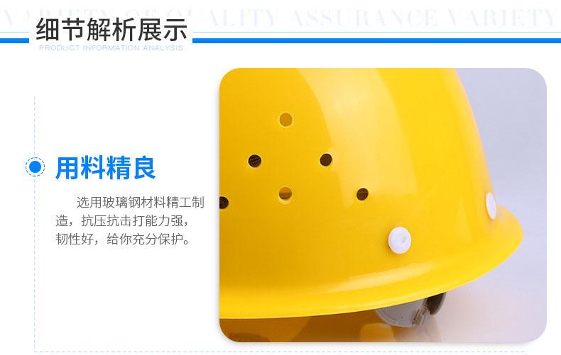 玻璃钢安全帽工程建筑工地施工安全帽款式图4