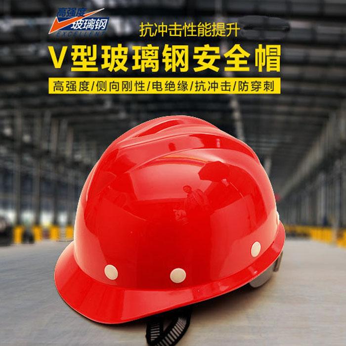 安全帽领导V型工地防砸玻璃钢帽款式图