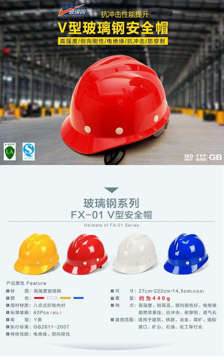 安全帽领导V型工地防砸玻璃钢帽款式图1
