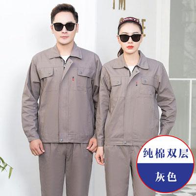 纯棉工作服双层劳保服灰色工作装