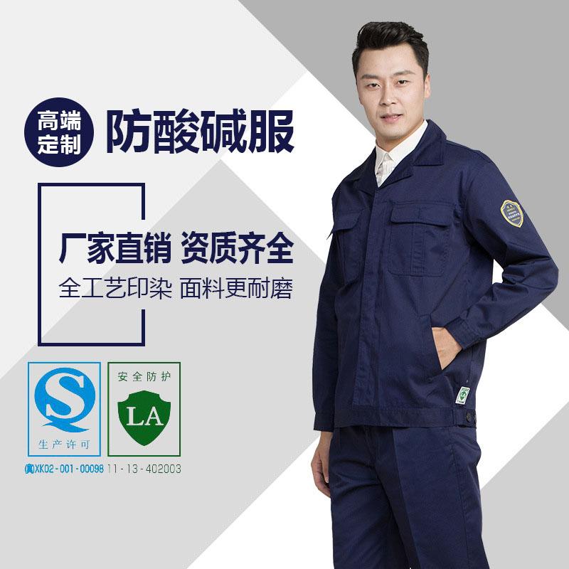 防酸碱工作服材料化工工厂服款式图