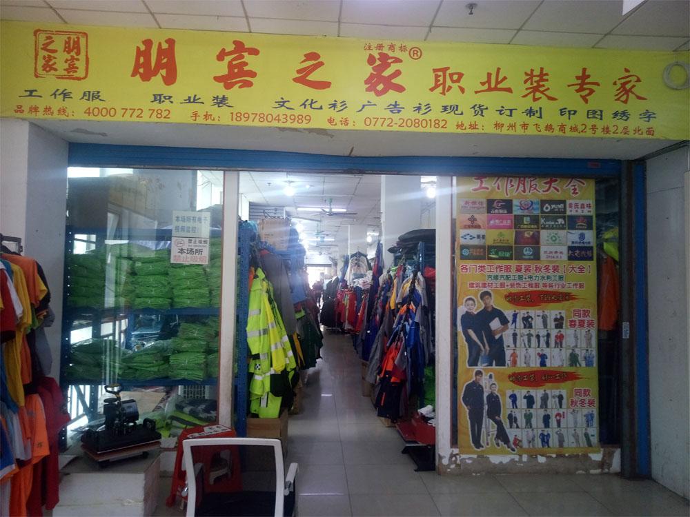 柳州哪里有定做工作服服装店款式图