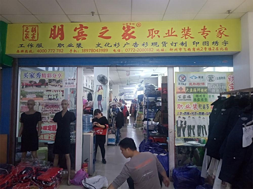 柳州哪里有定做工作服服装店款式图2