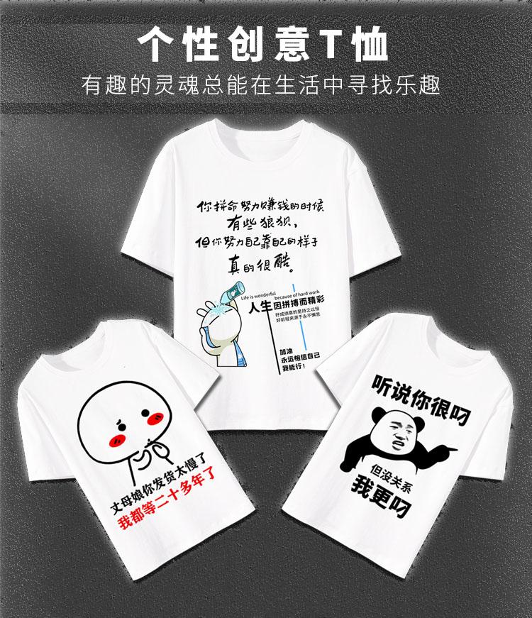 个性T恤图