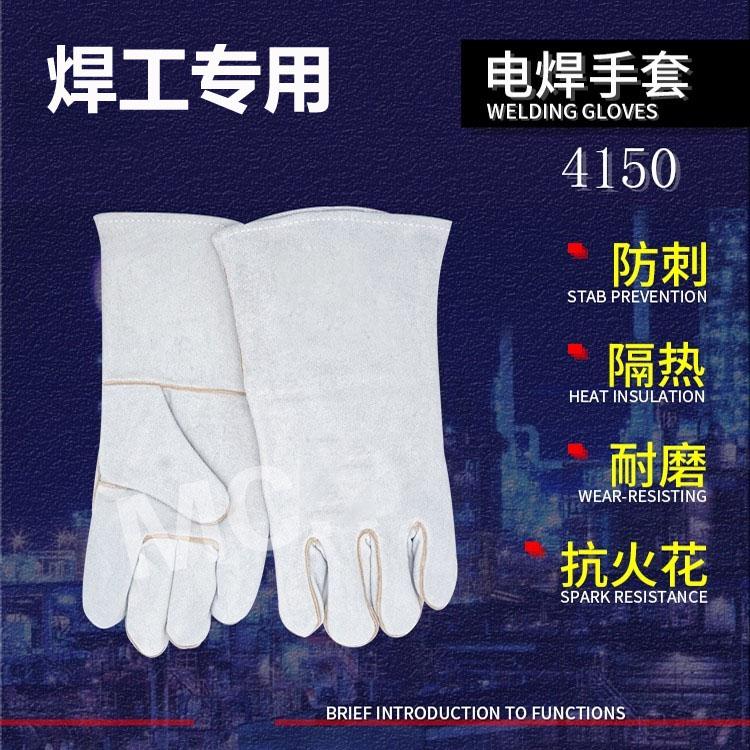 焊工手套多少钱劳保用品手套厂家款式图