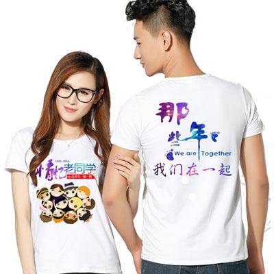 同学聚会文化衫印字印图免费设计