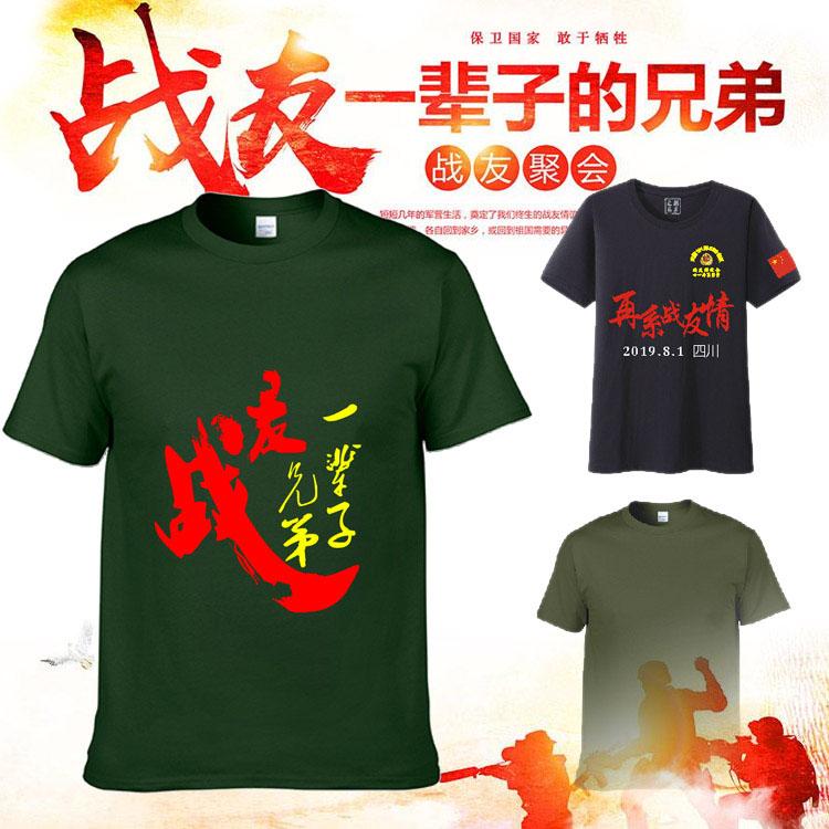 墨绿色军绿色黑色战友T恤图