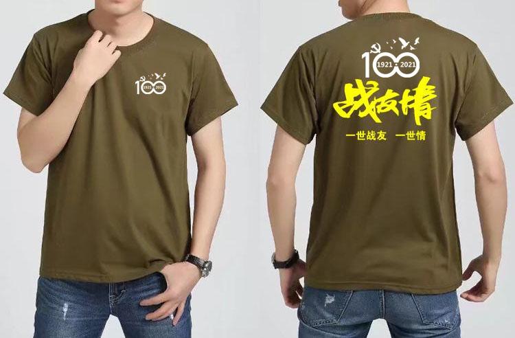 建党100年纪念T恤衫一定要有1件款式图7