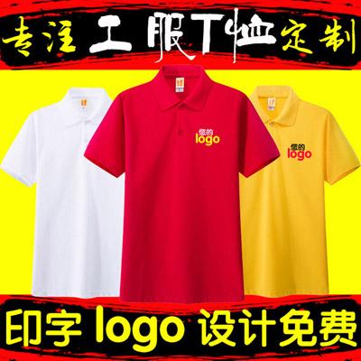 建党100周年POLO衫印建党标志纪念衫