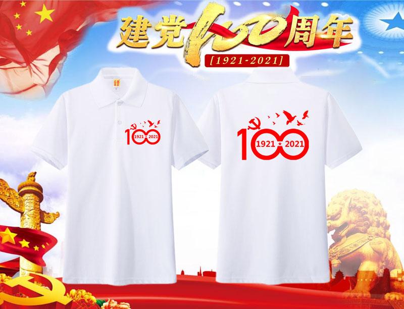 建党100周年POLO衫图