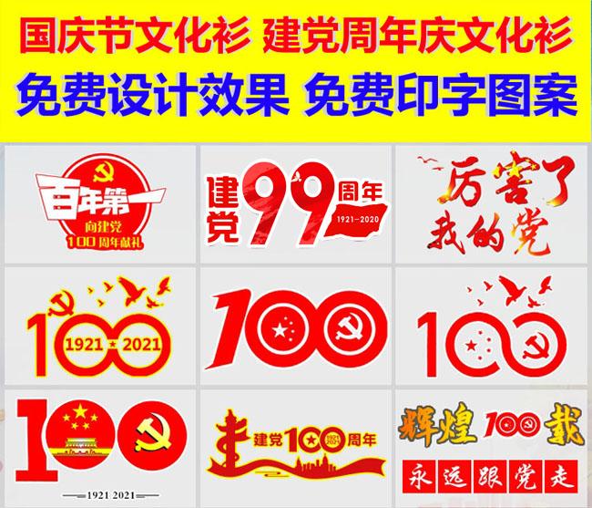 建党100周年图标
