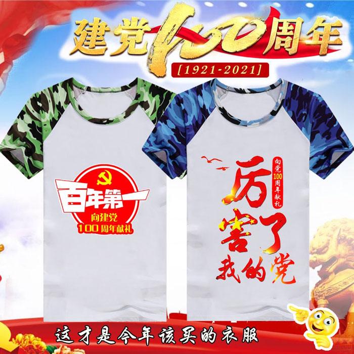 建党100周年迷彩T恤